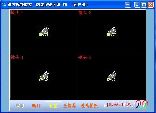 微方摄像头监控系统2008奥运免费版2.jpg