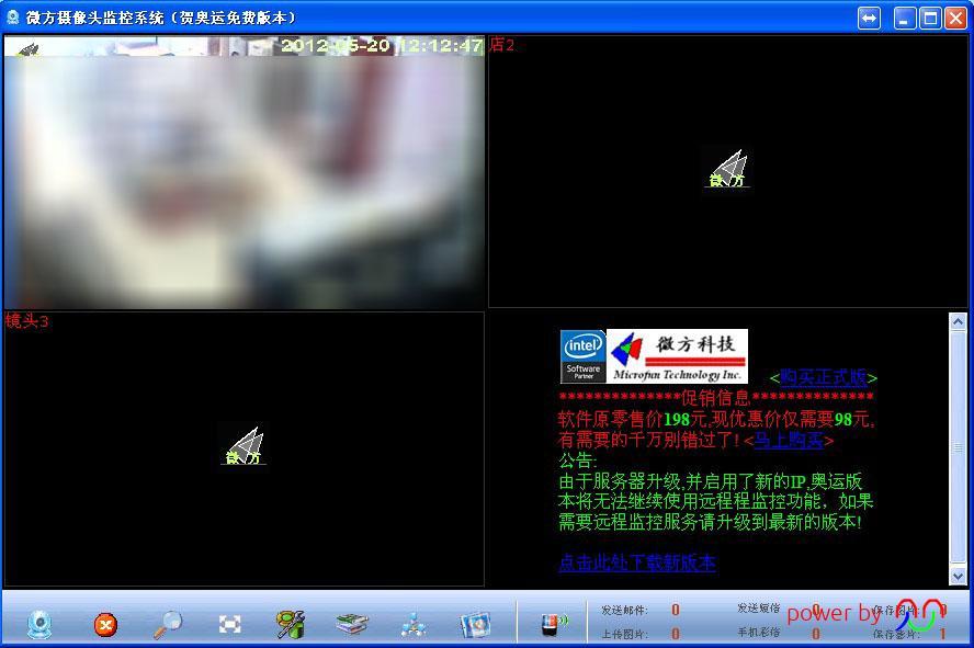 微方摄像头监控系统2008奥运免费版.jpg